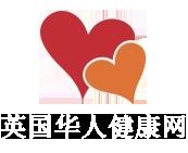 英国华人健康中心